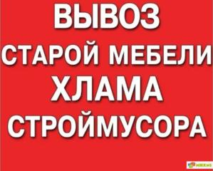 Грузоперевозки ВЫВОЗ МУСОРА грузчики, доставка, ПМР молдова.