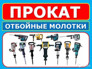 Аренда прокат электроинструмента сварочные аппараты перфораторов отбойного молотка тепловые пушки