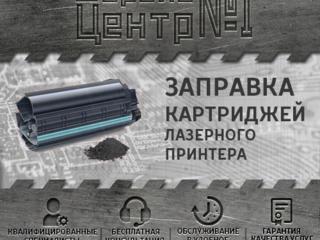 Срочная заправка лазерных принтеров!