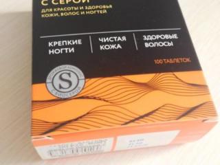 Витамины для молодости и красоты из Санкт-Петербурга... Полная упаковка...не использовались.