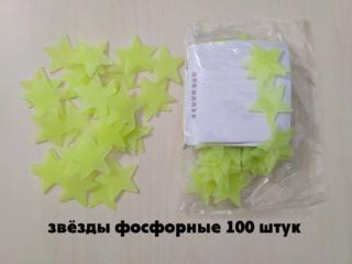 Звёзды фосфорные Светло-зеленые 100 шт на потолок светятся ночью