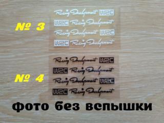Наклейки на ручки WRC Черная, Белая светоотражающая номер 3,4