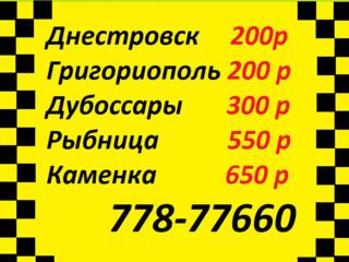 ✅Заказ Такси Аэропорт Кишинев-Бендеры-Тирасполь