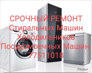 Срочный ремонт посудомоечных, стиральных машин, холодильников на дому