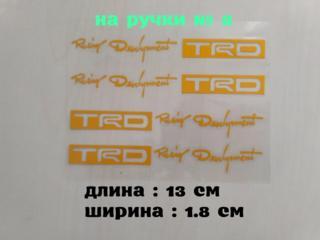 Наклейка на ручки авто № 8 Желтая (светоотражающий эффект)