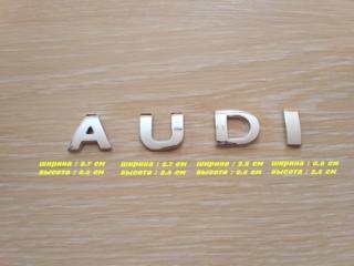 Металлические буквы AUDI Ауди на кузов авто