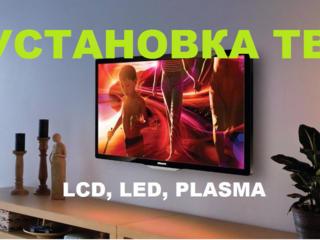 Установка телевизоров, навеска ТВ кронштейнов на стену. Монтаж. Опыт.