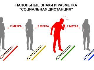 Соблюдайте социальную дистанцию 2 метра. Берегите здоровье.