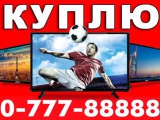 ⛔ КУПИМ ⛔ СРОЧНО ⛔ ТВ CAM модули DVB-C ★ TV LED ★ СМАРТФОНЫ ★ НОУТБУКИ
