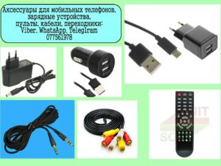 Зарядки, USB кабель, AUX, батареи, USB флешки, переходники