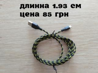 Кабель micro USB 1.93 метра шнур плетенный