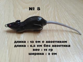 Мышка № 5 Чёрная Незацепляйка на щуку
