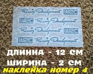 Наклейки на ручки WRC Черная номер 4,диски, дворники авто