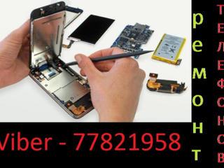 Ремонт телефонов любой сложности в короткие сроки.