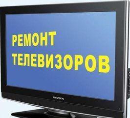 Ремонт телевизоров на дому профессионально в Бельцах.