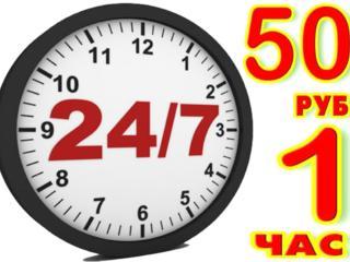 ►►►2 ЧАСА 100 руб ►3 ЧАСА 150 руб ►4 часа 200 руб ►Ночь день 250 руб.