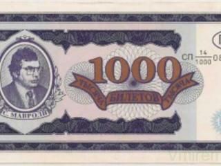 Коллекционная бона 1000 билетов С. Мавроди 1994 г. СССР.