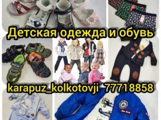 Одежда и обувь для детей и подростков!!!