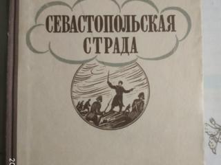 """Книга """"Севастопольская страда"""" 1949г.; 60-я параллель 1964г."""
