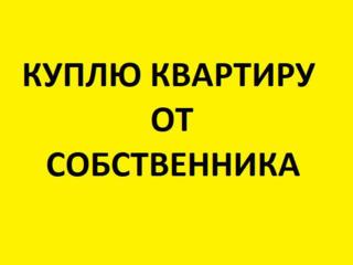 Срочно куплю для себя 1-2-3-4 комн. кв., дом в центре города Николаева