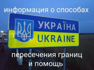 Такси Одесса Кишинев Тирасполь КПП-таможня Паланка Тудора Старокозаче