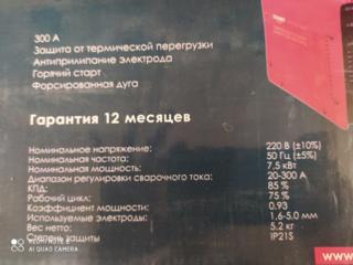 Сварочный аппарат Зенит ПРОФИ, 2700 рублей