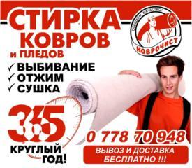 Настоящая стирка ковров круглый год - от 20 руб м кв.