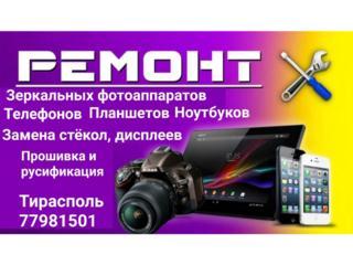 Ремонт телефонов, планшетов, фотоаппаратов, led телевизоров в Тирасполе