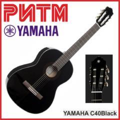 "Гитара классика YAMAHA C40Black в м. м. ""РИТМ"""