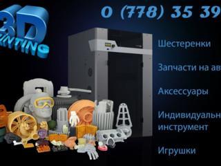 3д принтер. 3d печать. 3d моделирование + 3d сканер