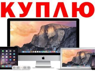 КУПЛЮ APPLE ★ iMac ★ MacBook ★ НОУТБУКИ ★ МОНОБЛОКИ ★ ТЕЛЕВИЗОРЫ TV LE