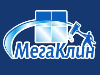 МегаКлин - клининговая компания в ПМР