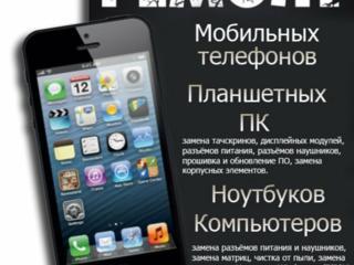 Качественный ремонт: - Телефонов/ планшетов / компьютеров.