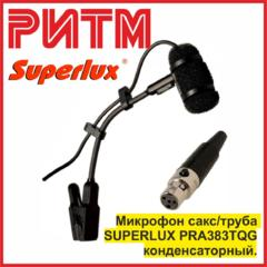 "Микрофон сакс/труба SUPERLUX конденсаторный в м. м. ""РИТМ"""