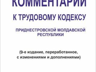 Новый Комментарий к Трудовому кодексу ПМР!!!