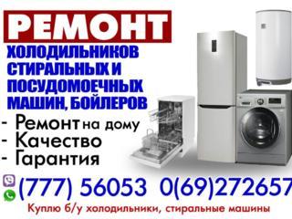Ремонт холодильников, стиральных и посудомоечных машин, бойлеров.