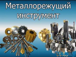Продам металлорежущий инструмент.