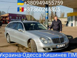 Такси Одесса Кишинёв Тирасполь через границу Palanca, Тудора, Кучурган