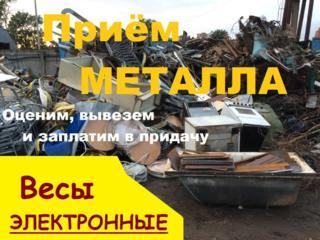 Металлолом ДОРОГО