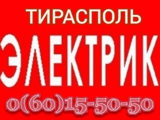 ЭЛЕКТРИК В ТИРАСПОЛЕ, Электрик в Бендерах, Варница, Северный, Парканы.