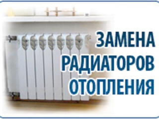 Замена радиаторов батарей отопления.