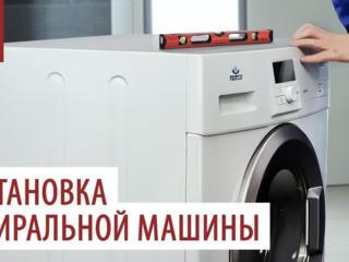 Установка бойлеров, стиральных машин.