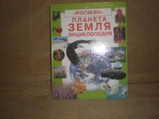 Продаю энциклопедии и книги для детей. Цена= от 4 до 40 рублей.