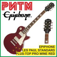 """Электрогитара EPIPHONE LES PAUL STANDARD PLUS-PRO WR в м. м. """"РИТМ"""""""