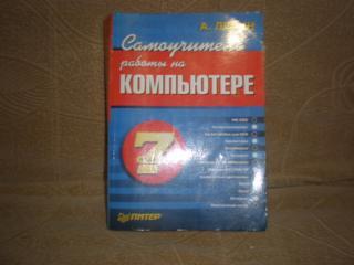 Самоучитель полезных программ №3 Александр Левин Цена= 10 рублей.