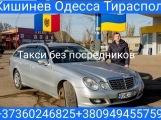 Водитель такси (Mercedes 211) - Кишинев‹›Одесса‹›Борисполь‹›Palanca