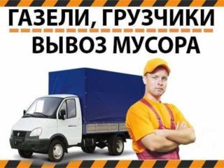 Вывоз мусора доставка переезды перевозки грузчики грузоперевозки