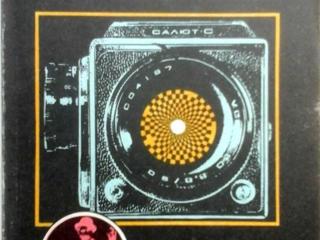 Книги для фотолюбителей