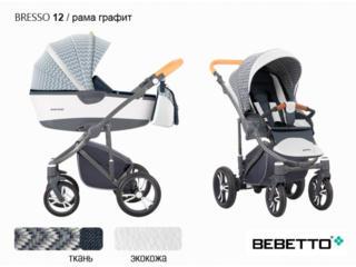Детская универсальная коляска 2в1 Bebetto Bresso