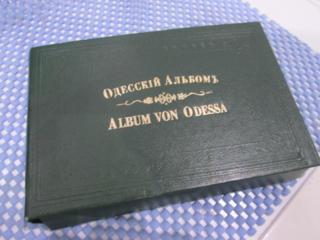 Альбом видов старой Одессы и Одесская старина. Открыточный формат